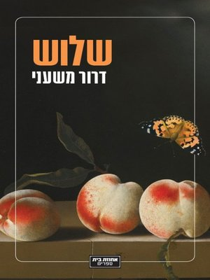 cover image of שלוש
