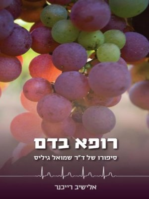 cover image of רופא בדם