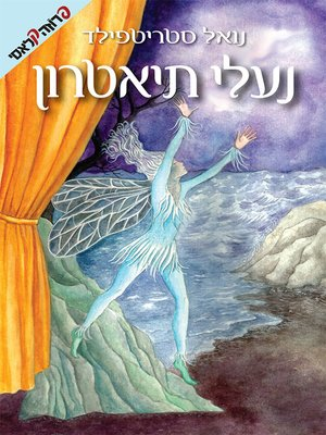 cover image of נעלי תיאטרון