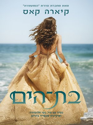 cover image of בת הים