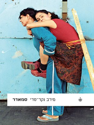 cover image of סמאדר