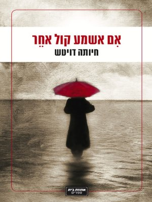 cover image of אם אשמע קול אחר