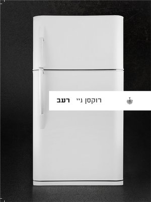 cover image of רעב