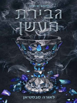 cover image of גבירת העשן