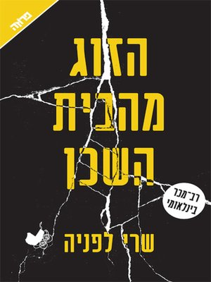 cover image of הזוג מהבית השכן