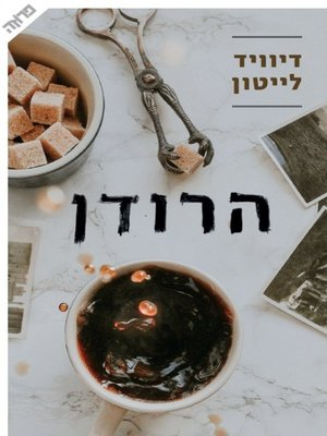 cover image of הרודן