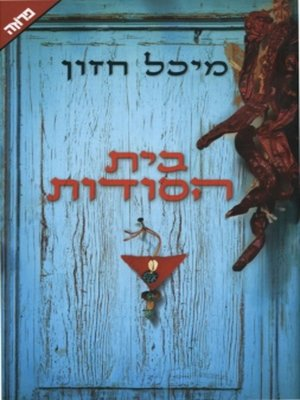 cover image of בית הסודות