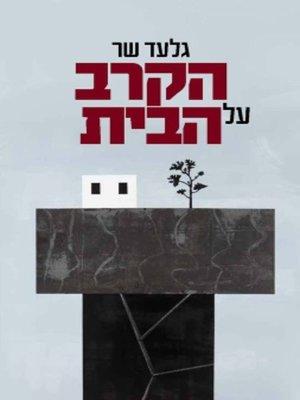cover image of הקרב על הבית
