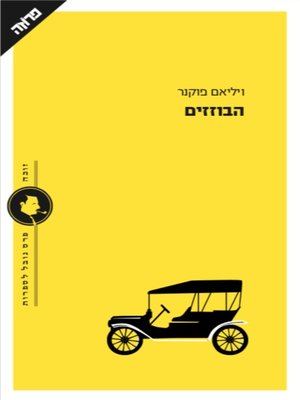 cover image of הבוזזים