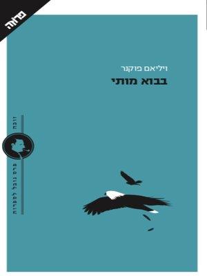 cover image of בבוא מותי
