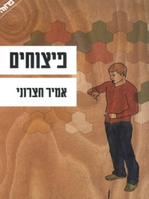 cover image of פיצוחים