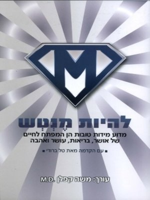 cover image of להיות מנטש