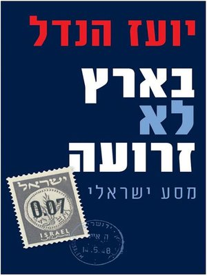 cover image of בארץ לא זרועה