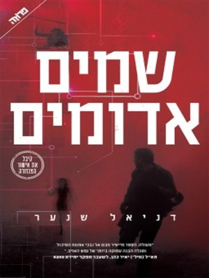 cover image of שמים אדומים