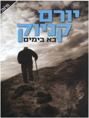cover image of בא בימים