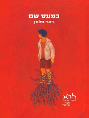 cover image of כמעט שם