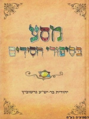 cover image of מסע בסיפורי חסידים