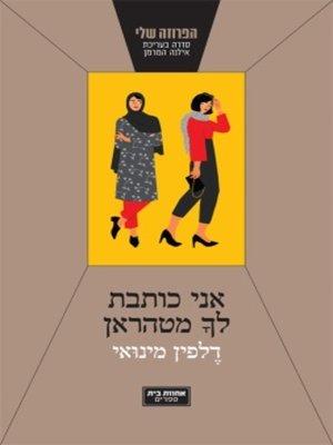 cover image of אני כותבת לך מטהראן