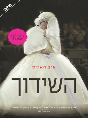 cover image of השידוך