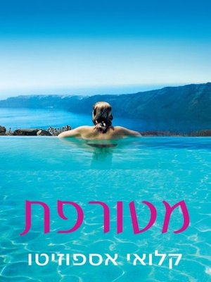 cover image of מטורפת