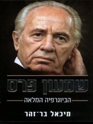 cover image of שמעון פרס