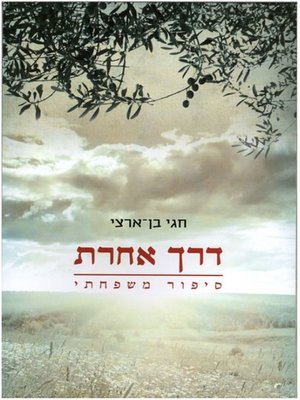 cover image of דרך אחרת