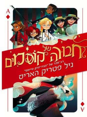 cover image of חבורה של קוסמים