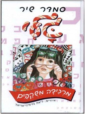 cover image of גלי מרכיבה משקפיים