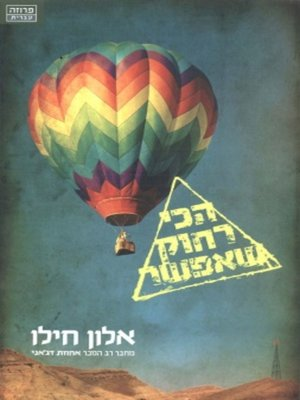 cover image of הכי רחוק שאפשר