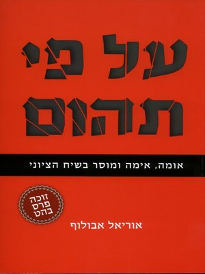 cover image of על פי תהום