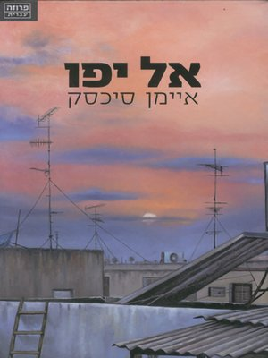 cover image of אל יפו