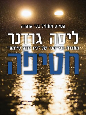 cover image of חטיפה