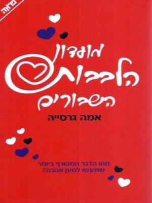 cover image of מועדון הלבבות השבורים