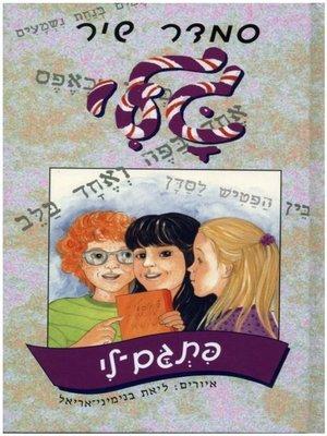 cover image of גלי פתגם
