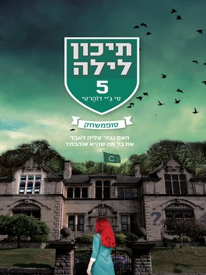 cover image of תיכון לילה 5