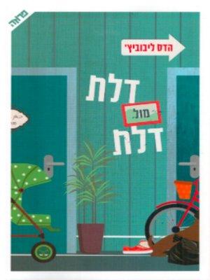 cover image of דלת מול דלת