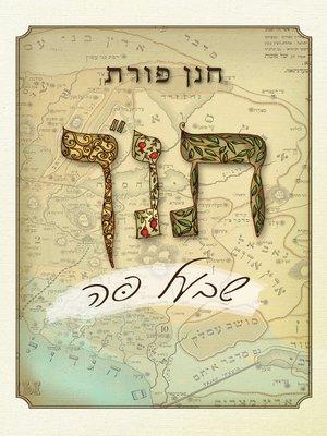 "cover image of תנ""ך שבעל פה"