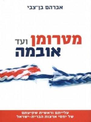 cover image of מטרומן ועד אובמה