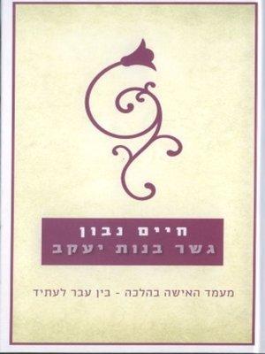 cover image of גשר בנות יעקב