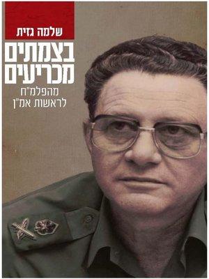 cover image of בצמתים מכריעים