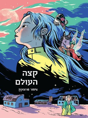 cover image of קצה העולם