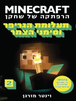 cover image of מיינקראפט