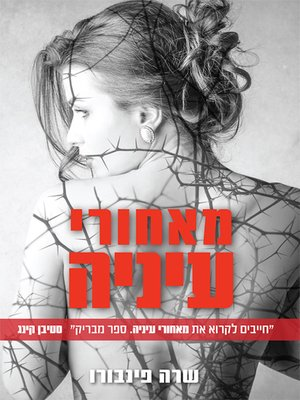 cover image of מאחורי עיניה