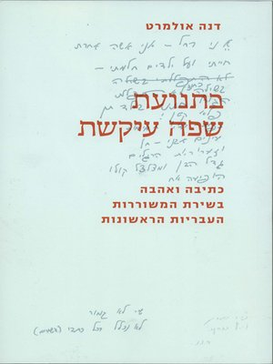 cover image of בתנועת שפה עיקשת