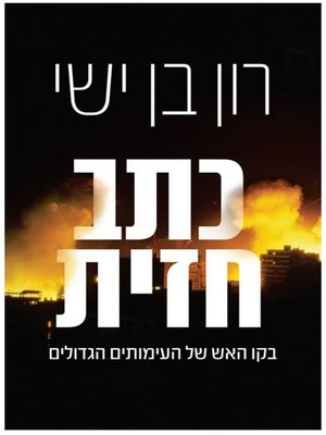 cover image of כתב חזית