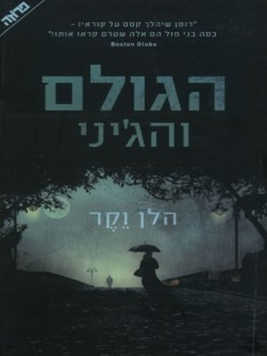 cover image of הגולם והג'יני