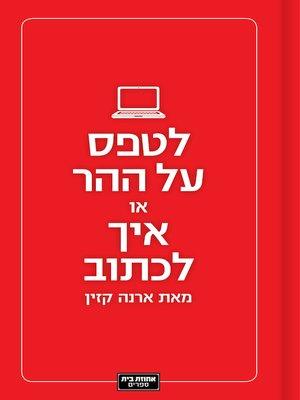 cover image of לטפס על ההר, או איך לכתוב