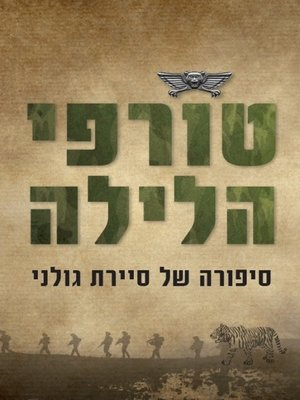 cover image of טורפי הלילה