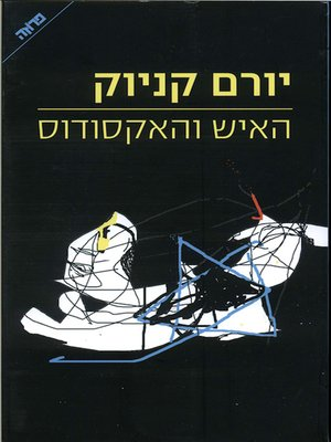 cover image of האיש והאקסודוס