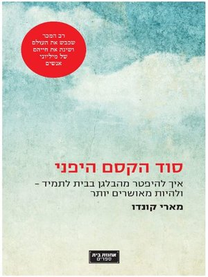 cover image of סוד הקסם היפני